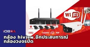 cover กล้อง hiview